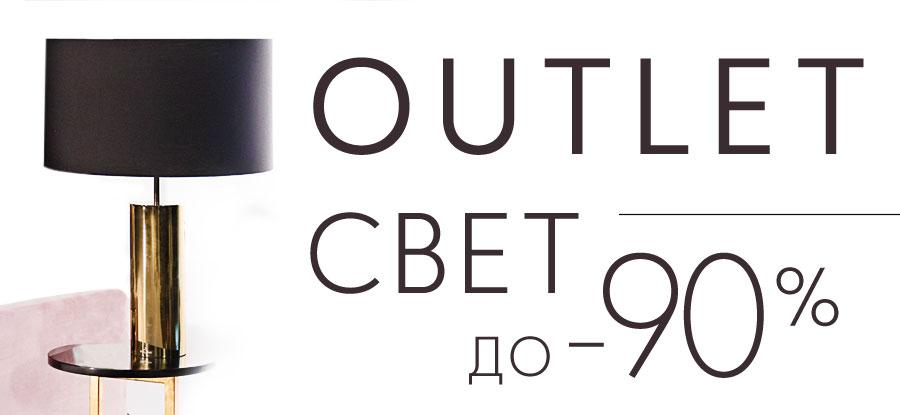 Outlet light button main page